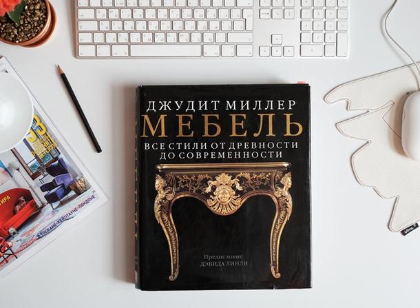 3 самые интересные книги о мебели